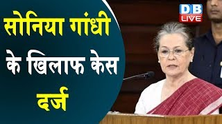 Sonia Gandhi के खिलाफ केस दर्ज | Bathinda court issue summons to Congress president Sonia gandhi