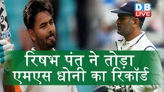Rishabh Pant ने तोड़ा MS Dhoni का रिकॉर्ड | Rishabh Pant broke MS Dhoni's record in test cricket
