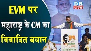 EVM पर महाराष्ट्र के CM का विवादित बयान   Maharashtra cm devendra fadnavis slams opposition over EVM