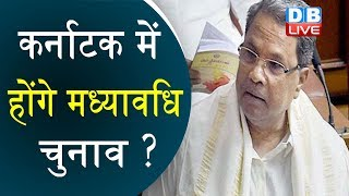 Siddaramaiah ने की बड़ी भविष्यवाणी | Congress leaders will be ready for midterm polls - Siddaramaiah