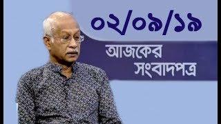 Bangla Talkshow Ajker Songbad potro - আজকের সংবাদপত্র।। 02/09/2019
