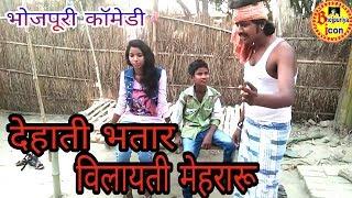 गाँव का पति शहर की पत्नी||Bhojpuri comedy||Manohar Raj Chauhan||