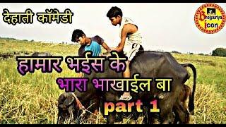 BHOJPURI COMEDY | हामार भईंस के भाड़ा भखाईल बा | Manohar Raj Chauhan |