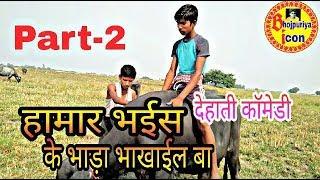 BHOJPURI COMEDY | PART 2 हामार भईंस के भाड़ा भखाईल बा | Manohar Raj Chauhan |