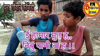Bhojpuri comedy|शुगर टेस्ट करावे के बा |Manohar Raj Chauhan|Naveen Raj Chauhan|