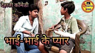 Bhojpuri comedy|भाई-भाई के प्यार|Manohar Raj Chauhan|Naveen Raj Chauhan|
