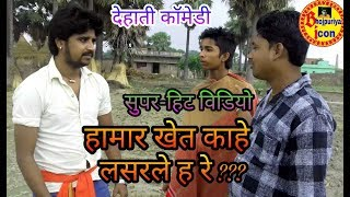 Bhojpuri comedy   हमार खेत काहे लसड़ले ह   Manohar Raj Chauhan  