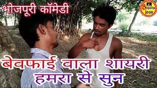 Bhojpuri comedy   बेवफाई वाला शायरी हमरा से सुन   Manohar Raj Chauhan  