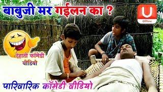 Bhojpuri comedy   बाबुजी मर गईलन का   Manohar Raj Chauhan  