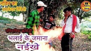 Bhojpuri comedy||भलाई के ज़माना नईखे||Naveen Raj Chauhan