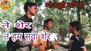 Bhojpuri comedy||बकलोल ठग चालाक मुसाफिर||Naveen Raj Chauhan||