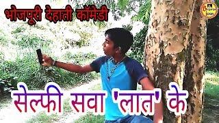 देखिये सेल्फी के कारण कैसे देहाती लड़का फँस गया ||Manohar Raj Chauhan||