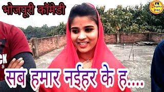 Bhojpuri comedy || सब हमार नईहर के ह || Manohar Raj Chauhan ||
