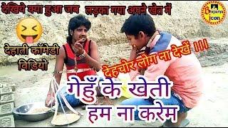 हमरा से खेती ना होई.. ठीक है || Bhojpuri comedy || Manohar Raj Chauhan ||