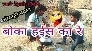 Bhojpuri comedy | बोका भाई | Manohar Raj Chauhan