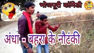 देखिये नौटंकी करना कितना महँगा पड़ा | Bhojpuri comedy | Manohar Raj Chauhan |