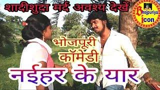 देखिये पति को धोखा देने का क्या अंजाम हुआ | Bhojpuri comedy |