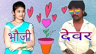 ए भौजी  हमार बियाह करा द ना | Bhojpuri comedy |