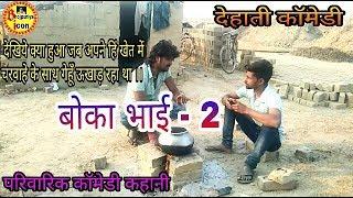 Bhojpuri comedy | बोका हईस का रे   2 | Manohar Raj Chauhan