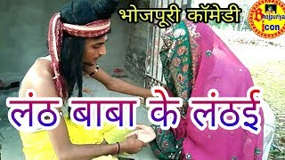 Bhojpuri comedy | लंठ बाबा के लंठई | Manohar Raj Chauhan |
