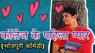 कॉलेज के पहिला प्यार | Bhojpuri comedy |