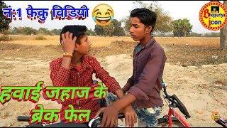 Bhojpuri comedy | हवाई जहाज के ब्रेक फेल | Naveen Raj Chauhan |