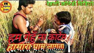 देखिये कैसे लड़के ने गेहूँ के खेत में नखरा किया | Bhojpuri comedy | Manohar Raj Chauhan |