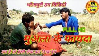 देखिये मरने का नाटक करना कितना महँगा पड़ा | Manohar Raj Chauhan |