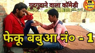 Bhojpuri comedy | फेकू बबुआ नं० 1 | Manohar Raj Chauhan |