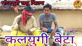 Bhojpuri comedy | कलयुगी बेटा | Manohar Raj Chauhan |