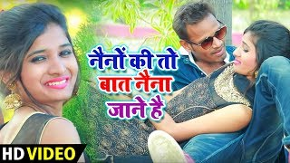 Superhit Nagpuri Video // Naino Ki To Baat Naina Jane Hai // Romantic HD Video