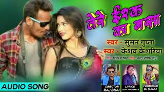 Tera Ishq Ka Nasha Chadha || New Nagpuri Song || Mix By Dj Suraj & Munna