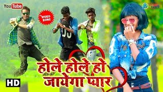 Holley Holley Ho Jayega Pyar || New Nagpuri Video ||