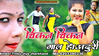 16 Ke Umariya Me Gori // New Khortha Hd Video // Singer -Tinku Jiya