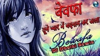 Bewafa Tune Tune Pyar Me Badnam Kar Dala / बेवफा तूने तूने प्यार में बदनाम कर डाला