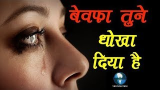बेवफा तूने धोखा दिया हे || Bewafa Tune Dhoka Diya He || Latest Hindi Sad Song || Full HD Video