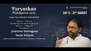 Day 6 - Evening   Paryushan 2019   Pujya Gurudevshri Rakeshbhai   Devotional Programme & Pravachan