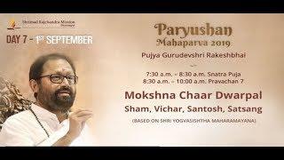 Day 7-Morning | Paryushan 2019 | Pujya Gurudevshri Rakeshbhai | Snatra Puja & Pravachan