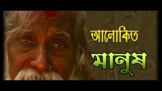 Alokito Manush I আলোকিত মানুষ I Bengali Documentry Film I Sikder Telefilms