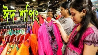 Eid Shopping I ঈদ শপিং I Bengali Short Film 2018 I Hashi Multimedia