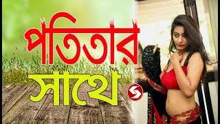 পতিতার সাথে I Potitar Sathe I Bangla Natok Short Film I ft. Raihan & Shila
