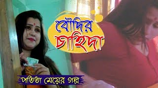 বৌদির চাহিদা । Potita natok 4। bangla natok। short film 2019। Mrittika Express