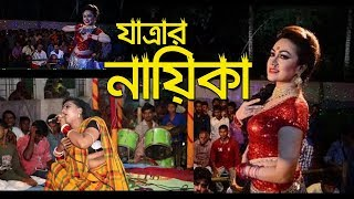 Bangla natok 2019। যাত্রার নায়িকা ।Jatrar Nayika। Parthiv Mamun । Parthiv Entertainment