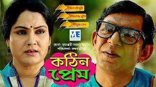 Kotin Prem। কঠিন প্রেম। Bangla natok 2019 ft, Chonchol Chowdhory, Mrittika Express