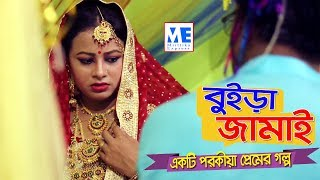 Boyra Jamai।বুইড়া জামাই।। Bangla natok।। Mrittika Express