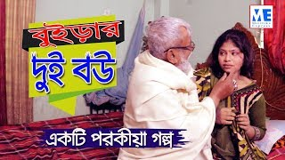 বুইড়ার দুই বউ। Old wives। Bangla natok short film। Ria, Mrittika Express