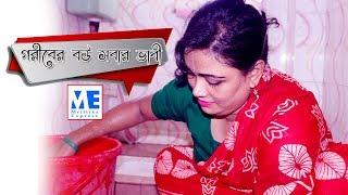 গরীবের বউ সবার ভাবী। পরকিয়া নাটক। Bangla natok short film 2019, Mrittika Express