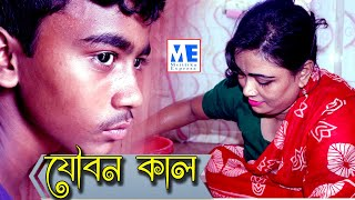 যৌবন কাল। Youth period। Bengali short film 2019 । Mrittika Express।