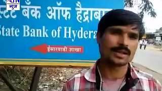 इसारवाडी येथील हैद्राबाद बँकने शेतकर्यांना पिक  कर्ज देण्यास केली टाळाटाळ