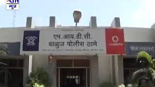 Aurangabad : दरोड्याच्या तयारीत असलेल्या तीन आरोपींना एम आय डी सी वाळूज पोलिसांनी केली अटक